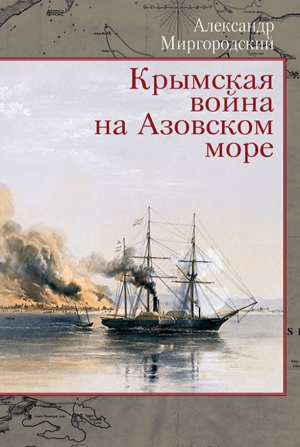 Crimean war at the sea of Azov