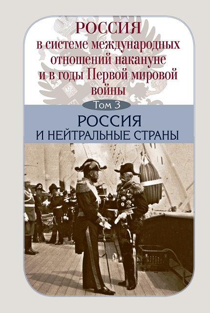 Russia in the international relations system on the eve of and during the First World War