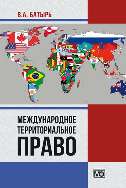 International territorial law