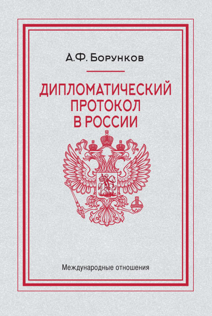 Diplomatic Protocol in Russia – 4th edition