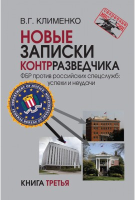 New Memoirs of Counterspy. FBI against the Russian special services: successes and failures