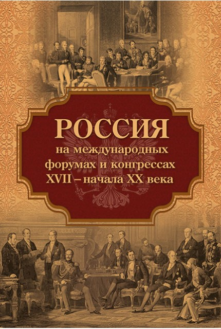 Russia at international fora and congresses from XVII – start of XX century
