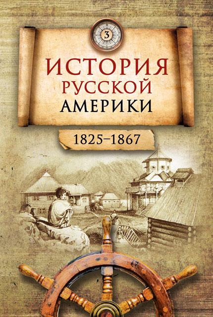 History of Russian America (1732–1867)