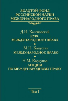 Gold Fund of Russian science of international law Volume 1