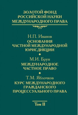 Gold Fund of Russian science of international law Volume 2