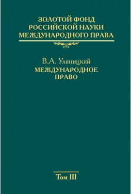 Gold Fund of Russian science of international law Volume 3