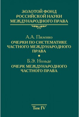 Gold Fund of Russian science of international law Volume 4