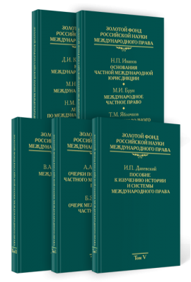 The Golden Fund of the Russian Science of International Law in 5 volumes