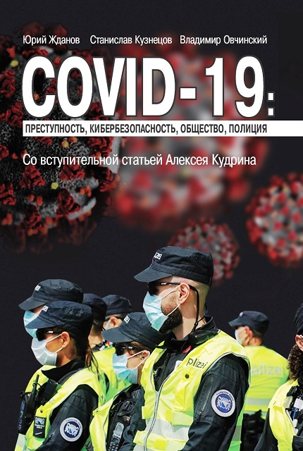 COVID-19: Crime, Cybersecurity, Society; Police