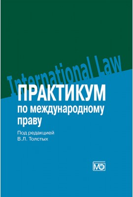 Practicum on International Law: textbook