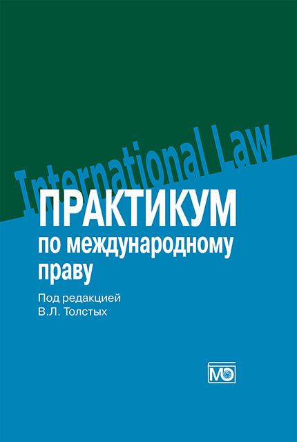 Practicum on International Law: textbook