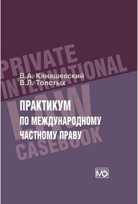 Casebook on Private International Law