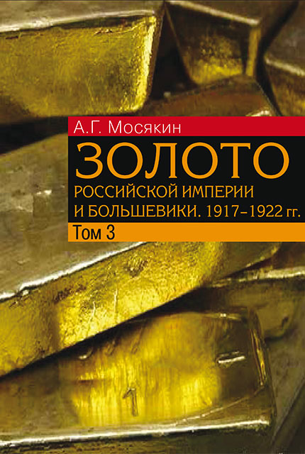 Gold of the Russian Empire and the Bolsheviks. 1917–1922:: in 3 vol.
