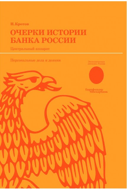 Essays on the history of the Bank of Russia. The central apparatus: personal affairs and deeds