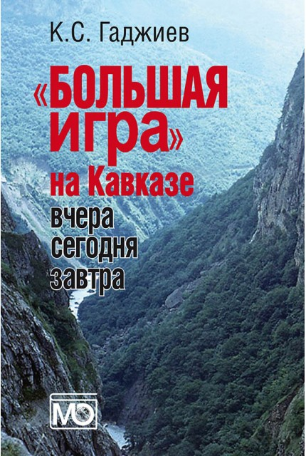 """""""Great Game"""" in the Caucasus. Yesterday Today Tomorrow"""