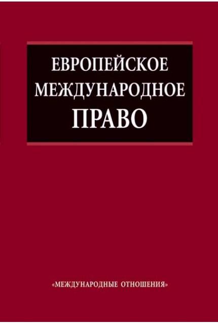 European International Law: A Textbook