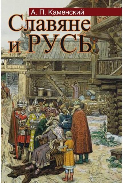 Slavs and Russia