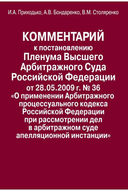 Commentary to the Resolution of the Plenum of the Supreme Arbitration Court of the Russian Federation of 28.05. 2009 N 36
