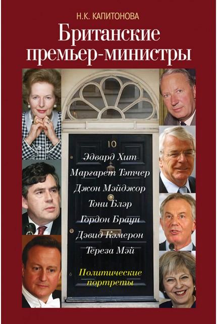 British Prime Ministers. Political Portraits