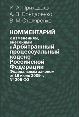 Commentary on the changes made to the Arbitration Procedural Code of the Russian Federation by the Federal Law of July 19, 2009 No. 205_FZ