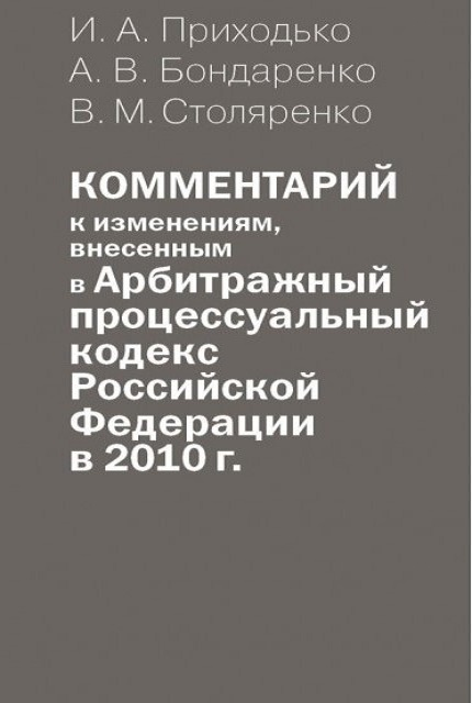 Commentary on the changes made to the Arbitration Procedural Code of the Russian Federation in 2010