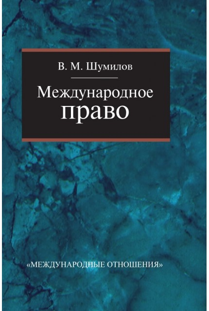 International law: Textbook for undergraduate universities