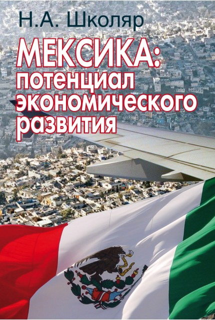 Mexico: the potential for economic development (prospects for cooperation for Russia)