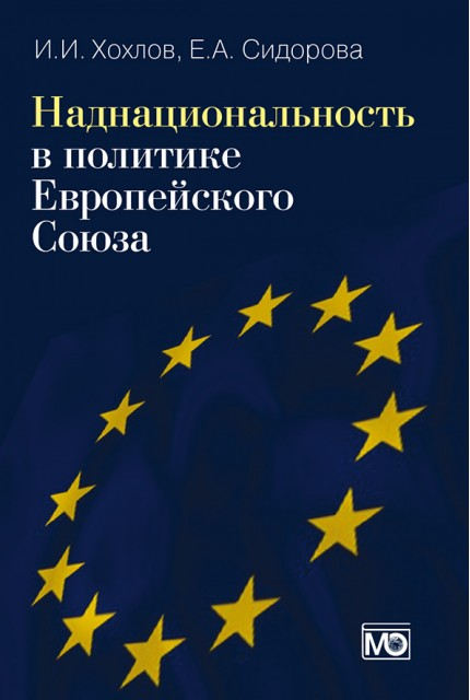 Supranationality in the politics of the European Union
