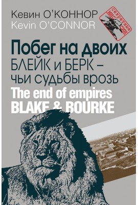 Escape for two. Blake and Burke - whose destinies apart
