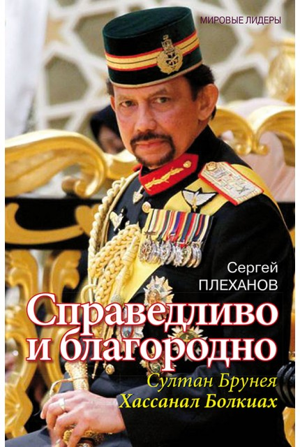 Fair and noble. Sultan of Brunei Hassanal Bolkiah