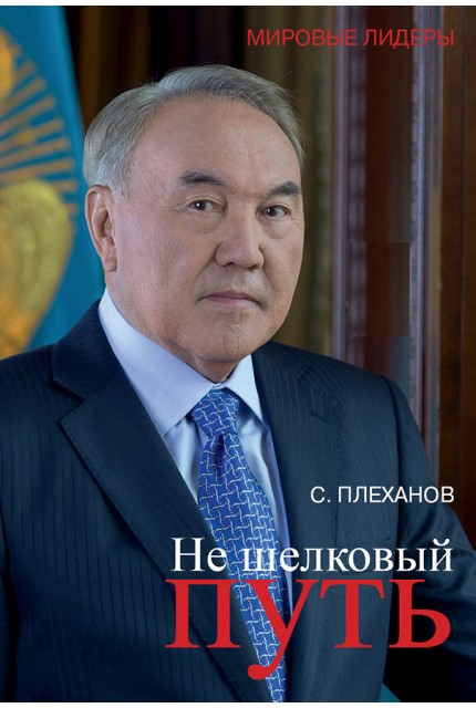 Not the Silk Road. biography of N.Nazarbayev
