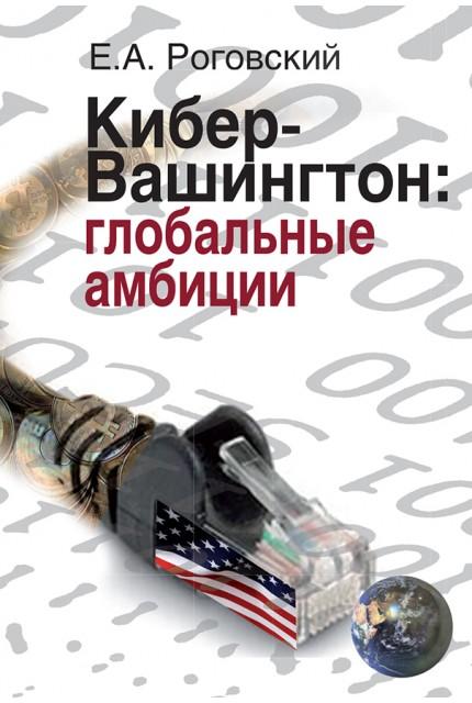 Cyber-Washington: Global Ambitions