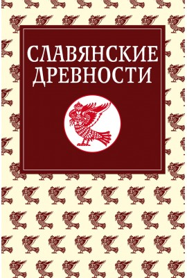 Slavic antiquities: The ethnolinguistic dictionary in 5 volumes / Under the general ed. NI Tolstoy. - T. 5: C (Fairy Tale) - I (Lizard).