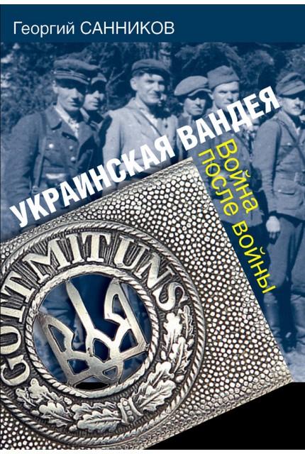 Ukrainian Vendee after the war.