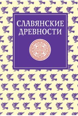 Slavic antiquities. Ethnolinguistic dictionary in 5 volumes. Volume 4