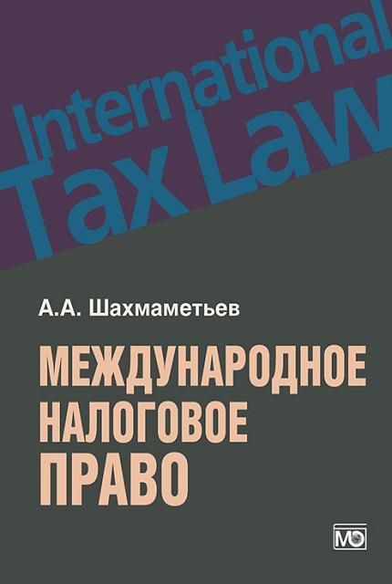 International Tax Law