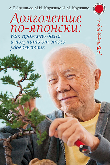 Longevity the Japanese way: how to live for a long time and enjoy the process
