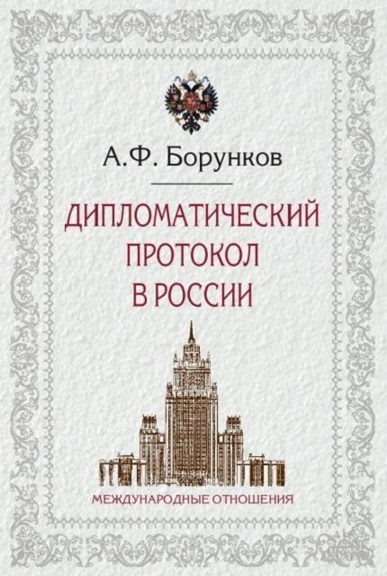 Diplomatic Protocol in Russia