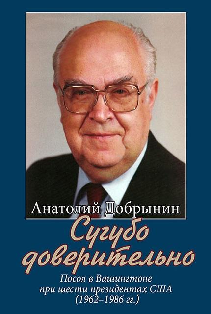 Strictly confidentially. Ambassador to Washington under six us presidents (1962-1986) / A. F. Dobrynin. – 2nd ed.