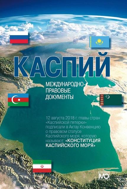 The Caspian: international legal documents