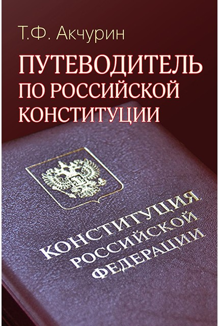 Guide to Russian Constitution