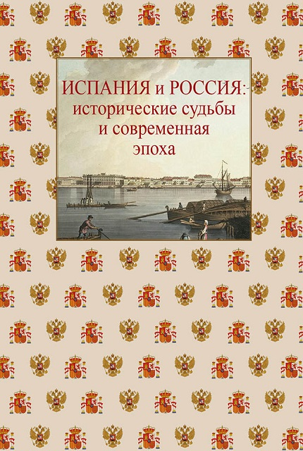 Spain and Russia: historical destinies and the modern era