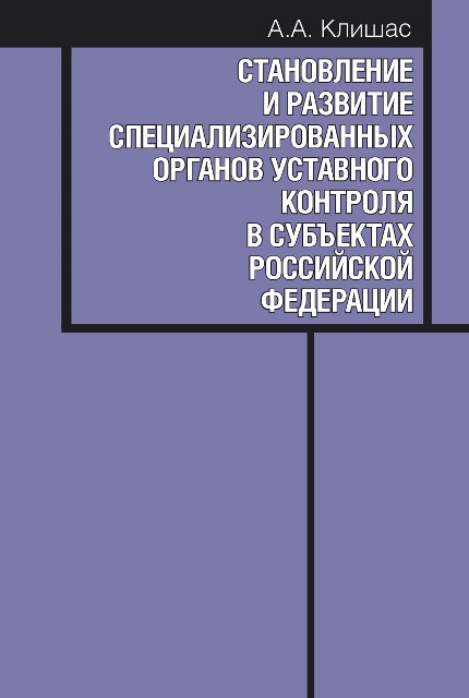 Formation and development of specialized statutory control bodies in the subjects of the Russian Federation