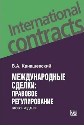 Международные сделки: правовое регулирование 2-е изд.