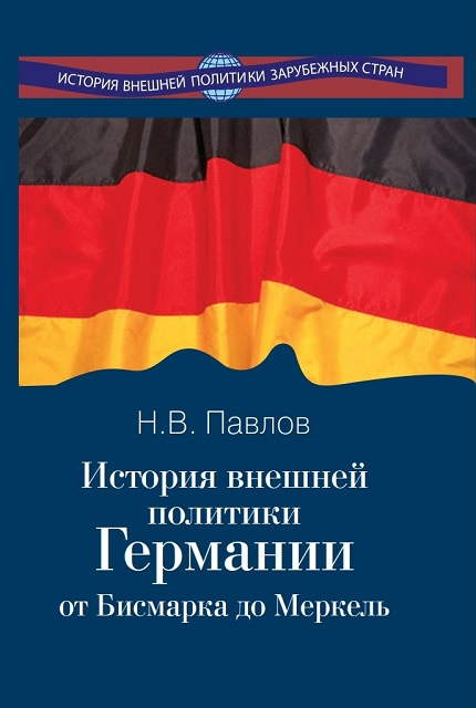 History of foreign policy of Germany. From Bismarck to Merkel
