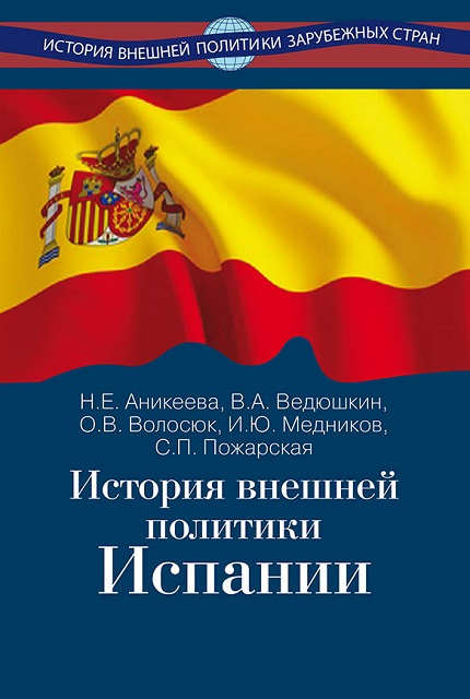 History of foreign policy of Spain