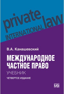 International private law: textbook 4th edition