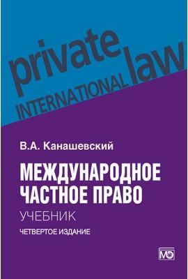 Международное частное право: учебник 4-е изд., перераб. и доп.