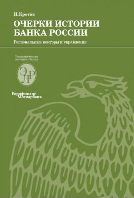 Очерки истории Банка России. Региональные конторы и управления