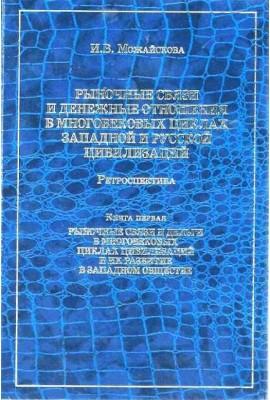 Рыночные связи и денежные отношения в многовековых циклах Западной и Русской цивилизаций: Ретроспектива: Кн. 1.
